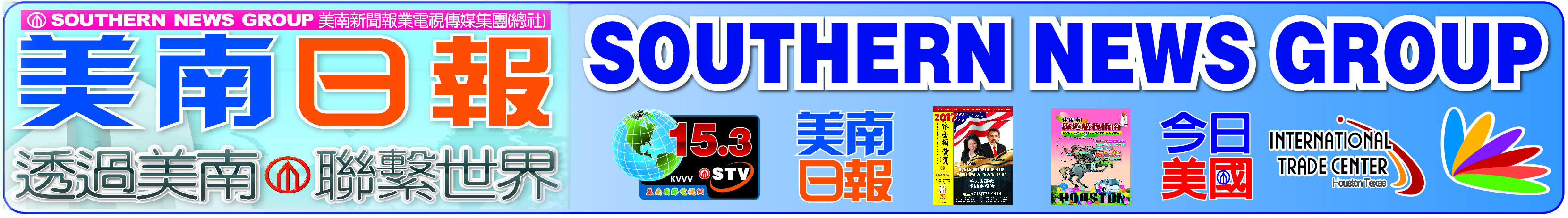 Southern Chinese Daily News 美南新聞電子報